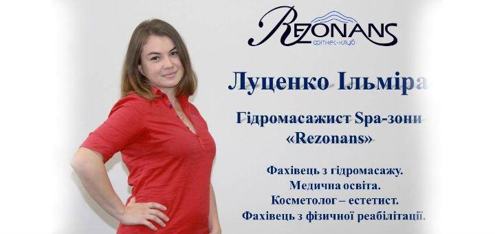 Луценко_Ильмира_