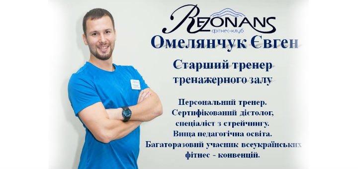 Омелянчук_Евгений_