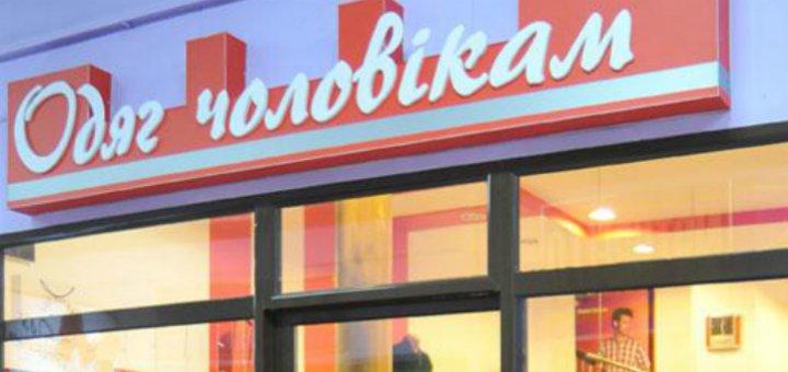 ОДЯГ ЧОЛОВІКАМ - Магазин чоловічого одягу у Львові на Pokupon.ua 183ed114460df
