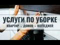 Chistyulya-uborka-kiev-logo