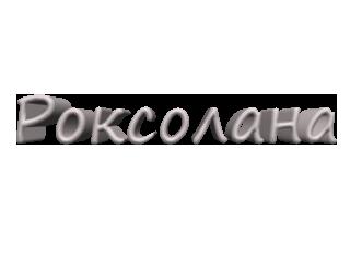 Roksolana