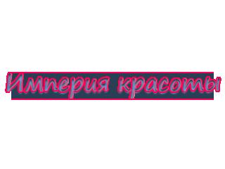 Imperiya_krasotu