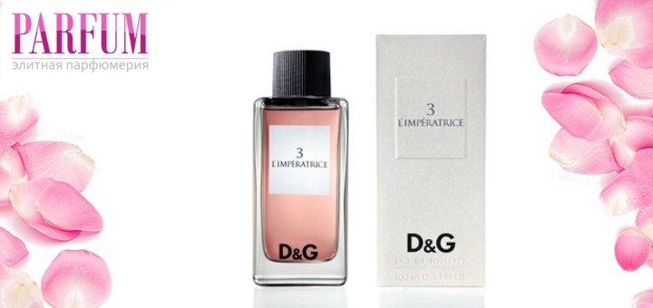 Идеальный подарок. Скидка 50% на всю элитную парфюмерию в интернет магазине «Parfum»