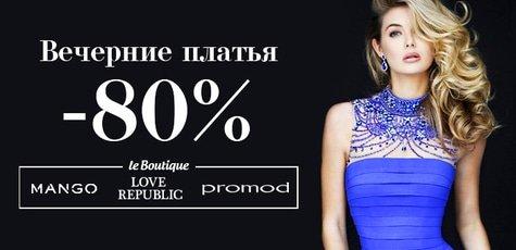 Вечерние платья со скидками до 80% в Le Boutique!