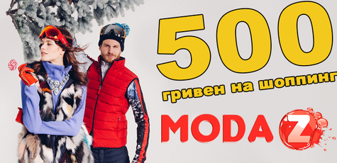 Шопоголикам бонус 500 гривен на покупки в январе