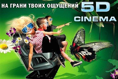 Билеты в 5д кино афиша концертов город хабаровск