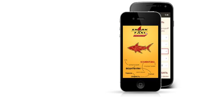 Кеш бэк от 5% до 20% с каждой поездки на ваш бонусный счет от компании «SHARK TAXI»