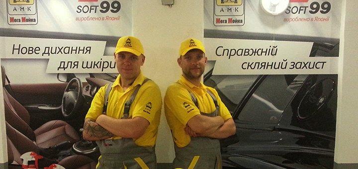 Комплексная химчистка салона автомобиля от первой украинской автомойки «Мега -Мойка»