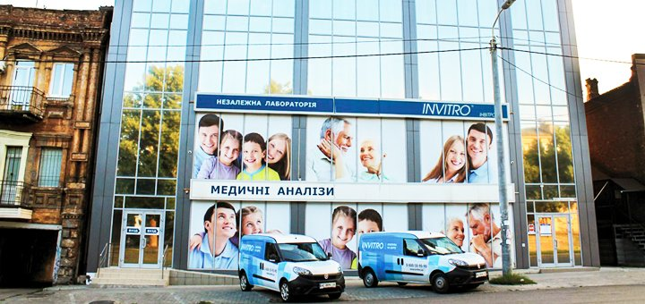 Анализы в сети медицинских офисов лаборатории «INVITRO»