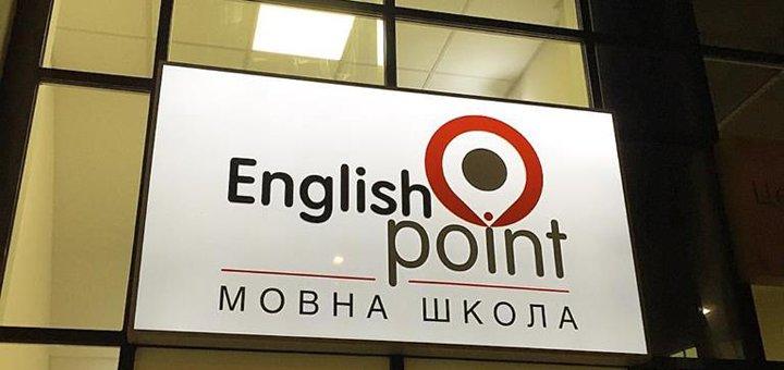 До 24 занятий «Speaking Club» с носителем языка в школе иностранных языков «English Point»