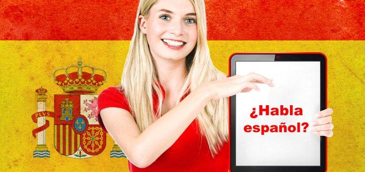 Полный курс испанского языка в центре «Interway»