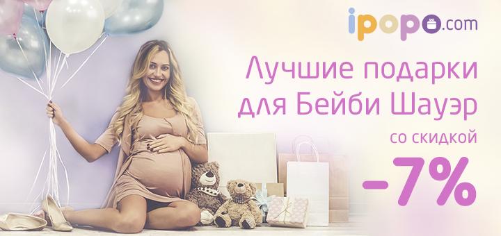Скидка 7% на детские подарки для Вашего Baby shower от «Ipopo»