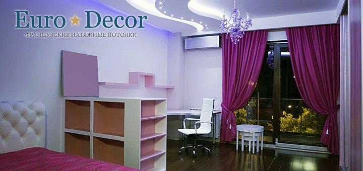 Скидка до 53% на изготовление и установку французского натяжного потолка от компании «EuroDecor»