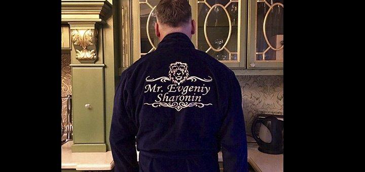Скидка 100 грн на все именные халаты от интернет-магазина «MOVLOVE»