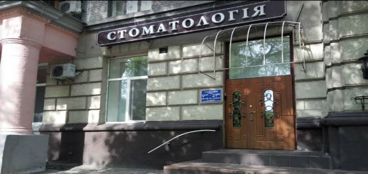 Любые стоматологические услуги в стоматологической клинике на Лукьяновке