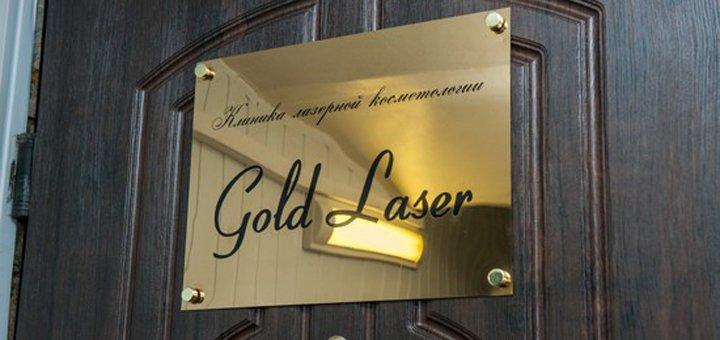 До 3 сеансов удаления рубцов, шрамов, растяжек, пигментных пятен в клинике лазерной косметологии «Gold Laser»