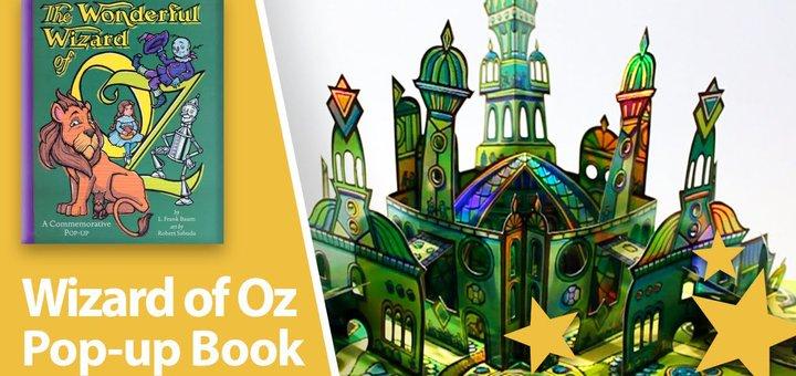 Скидка 40% на 3D книгу «Волшебник изумрудного города»