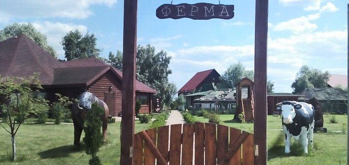 От 2 дней отдыха с двухразовым питанием в загородном комплексе «Ферма» под Киевом