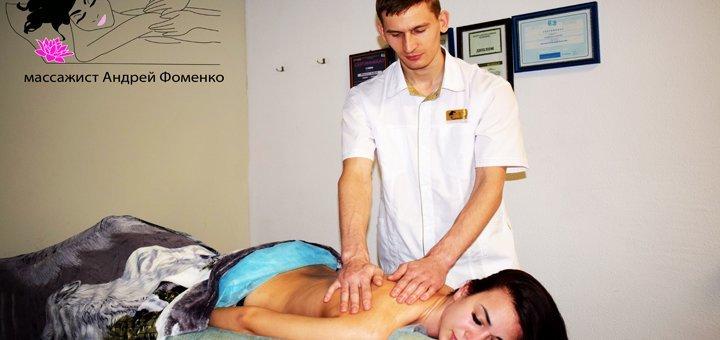 Скидка до 57% на сеансы массажа на выбор в «Территории массажа Андрея Фоменко»