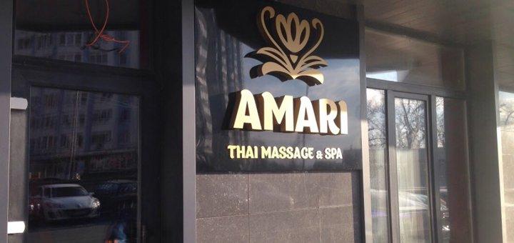 Тайский массаж от мастеров из Таиланда в салоне «Амари»