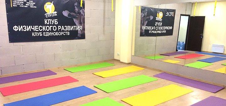 До 36 занятий йогой, пилатесом или функциональным тренингом в спортивном клубе «Стрела»