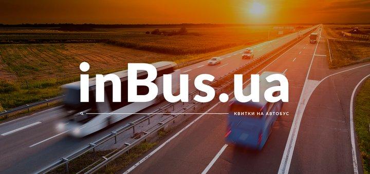 Скидка 90% на автобусные билеты популярных рейсов на inBus.ua