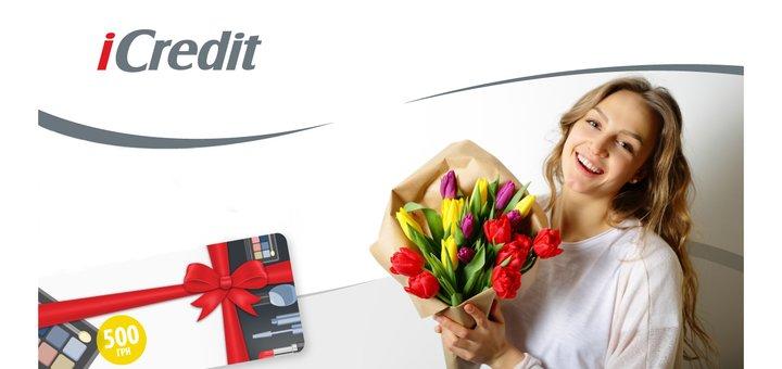 «iCredit» дарує косметику! Оформи кредит та отримай сертифікат на косметику
