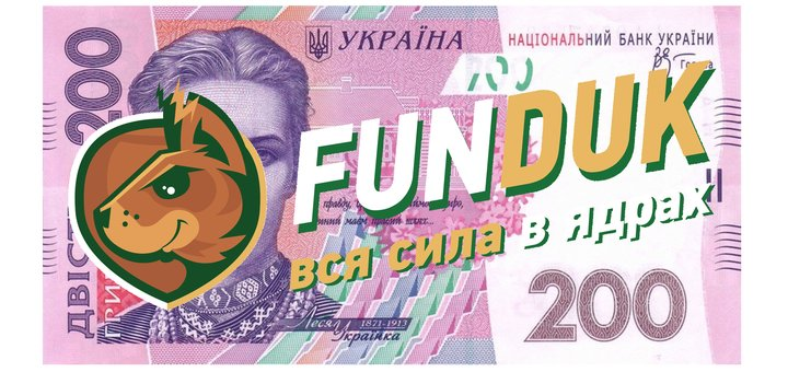 Получи 200 грн на бонусный счет по специальному промокоду от магазина техники «Funduk.ua»