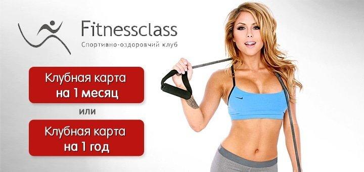 Клубная карта на 1 или 12 месяцев посещения фитнес-клуба Fitness Class от 399 грн.!