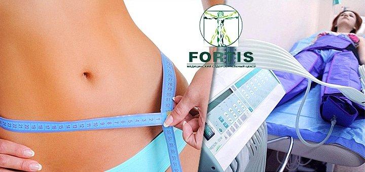 Прессотерапия с инфракрасным прогревом в медицинском оздоровительном центре FORTIS от 299 грн.!