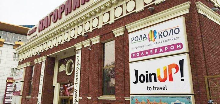 Скидка 8% для участников АТО на все туры от туристического агентства «JoinUP!»