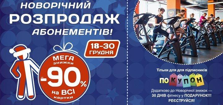 Только для подписчиков Покупон! Новогодняя распродажа абонементов в сети фитнес-клубов Sport Life!