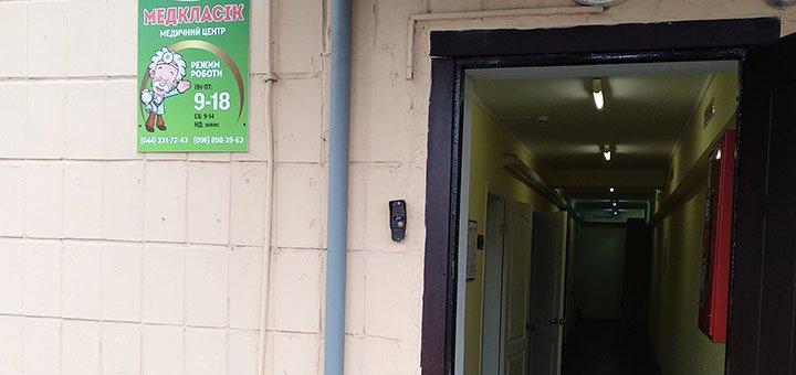 Комплексный осмотр психиатра и нарколога с выдачей справки в медицинском центре «Медкласік»