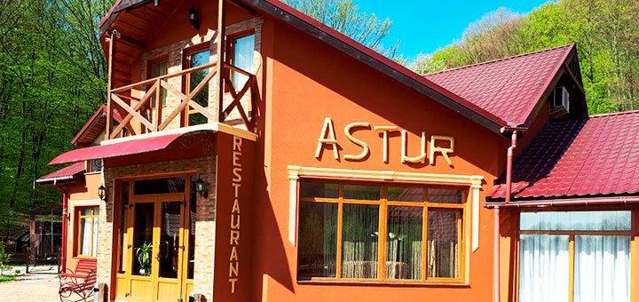От 3 дней романтического отдыха с питанием и пакетом услуг в SPA-отеле «Астур» в Закарпатье