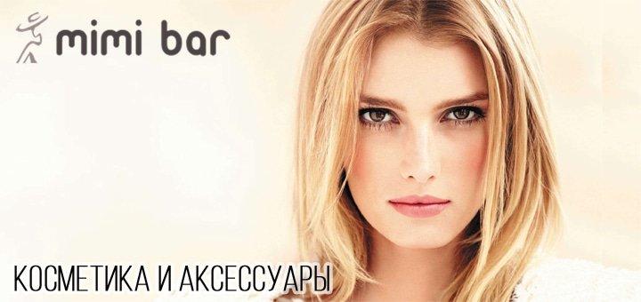 Скидка 30% на все товары интернет-магазина косметики и аксессуаров MimiBar.