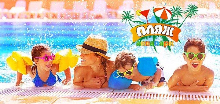 Знижка 50% на відвідування аквапарку «Пляж» у Львові! Водні атракціони, екстремальні гірки, 5 басейнів та інші розваги!