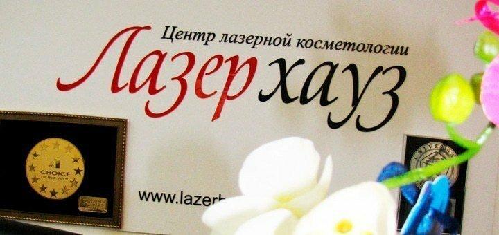 Скидка до 40% на лазерную эпиляцию «Золотой Стандарт» в «Лазерхауз» и «EpilClub»