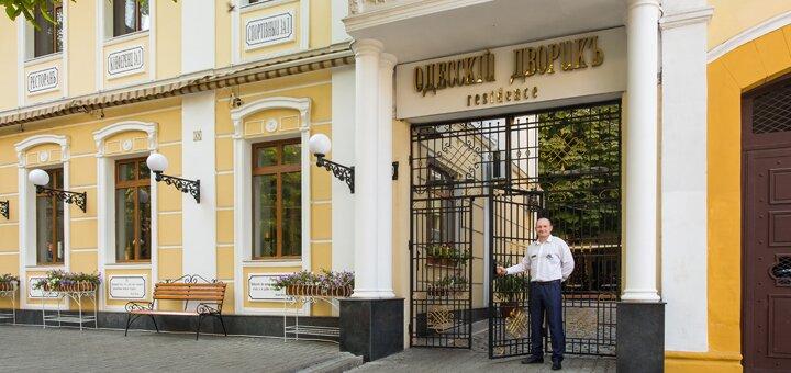 От 2 дней отдыха с завтраками в отеле «Одесский дворик» в центре Одессы