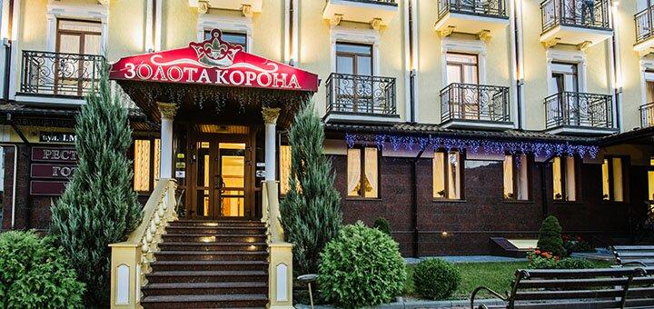 От 3 дней отдыха с полным пансионом и оздоровлением в отеле «Золотая Корона» в центре Трускавца