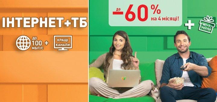 """Скидка до 60% на пакет """"Осінній HD + 100"""" от Воля!"""